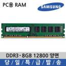 PC 삼성 메모리 램 DDR3 8G 12800 양면 일반