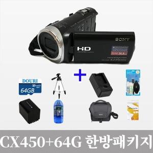 소니정품 CX450+64G+충전+배터리외 9종패키지/도우리