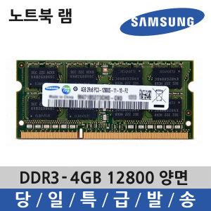 노트북 삼성 메모리 램 DDR3 4G 12800 양면 일반