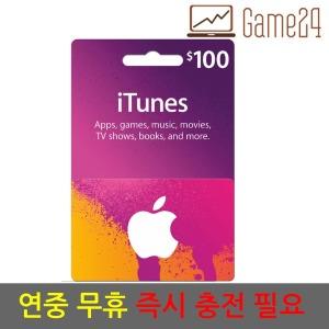 미국 앱스토어 아이튠즈 기프트카드 100불 100달러
