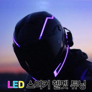 오토바이 스티커 LED 헬멧 튜닝 데칼 용품 스트립 4개