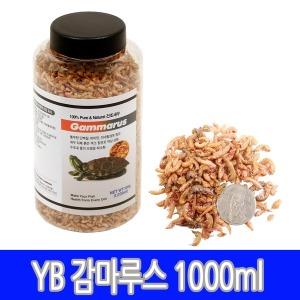 YB 감마루스 1000ml 100g 거북이 먹이 사료 밥