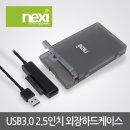 2.5인치 외장하드케이스 HDD SSD 노트북 (NX774) 블랙