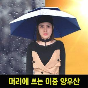 핸즈프리 이중 머리에쓰는 우산 양산 모자