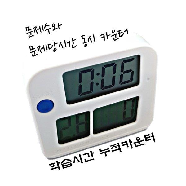위너카운터(화이트)/누적타이머/공부휴식시간동시체크