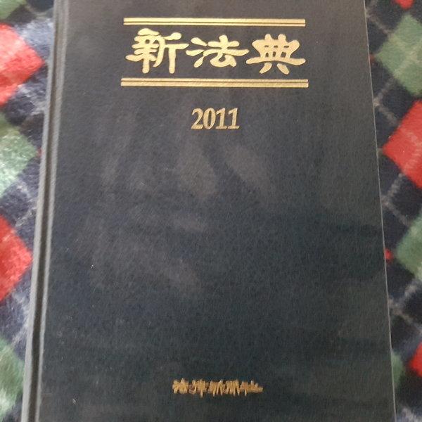 신법전2011/법전신문사.2011