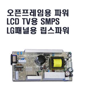 SMPS LCDTV/LEDTV/오픈프레임 수리용 파워모음