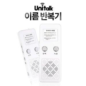 이름녹음기/이름반복기/UL-V70/UL-T70무한반복