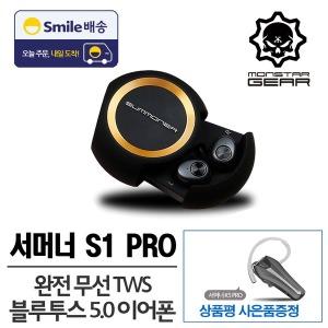 몬스타기어 서머너 S1 PRO 블루투스 이어폰