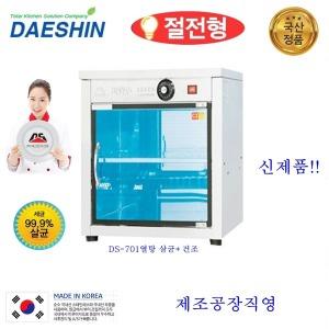 DS-701열탕 열건조 컵소독기 자외선 UV 램프 살균기