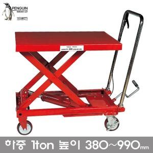 리프트 핸드카/하중1톤 테이블리프트 대차 유압리프트