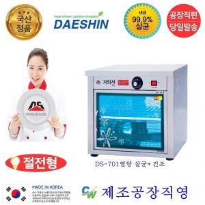DS-701열탕 자외선 UV 램프 살균기 열건조 컵소독기