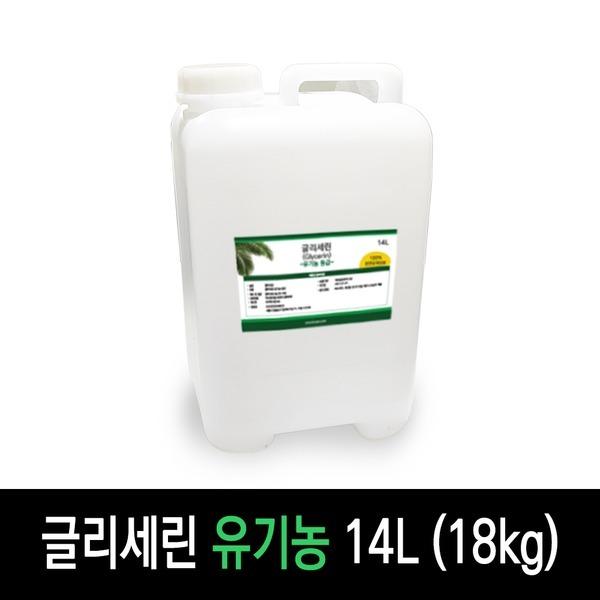 식물성 글리세린 vg 슬라임재료 유기농 대용량 벌크