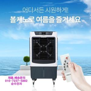 볼케노 산업용 냉풍기 VS-600SR 업소용 이동식냉풍기s