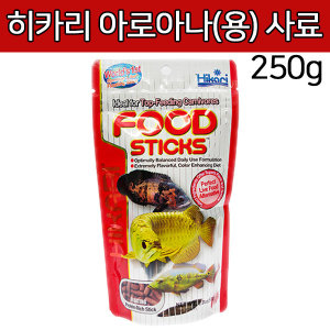 히카리  푸드스틱(용)사료 250g/아로아나/면역력증진