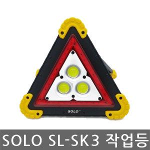 솔로/SL-SK3/LED충전식삼각작업등/차량삼각대/캠핑용