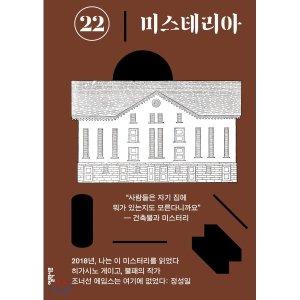 미스테리아 (격월) : 22호  2019   편집부