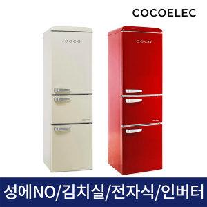 코코일렉 간냉식 레트로 냉장고 + 소형 김치 냉장고