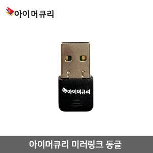 아이머큐리 네비게이션용 미러링크 동글