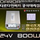 순수정현파/인버터/다르다/pnk/ 24V/800W/DK2408