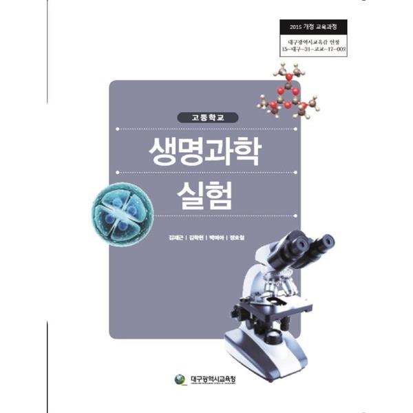 (교과서) 2015개정/고등학교 생명과학실험 교과서 새책수준