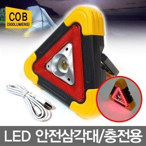 충전용/LED안전삼각대/사고표지판/안전표지판/경고등