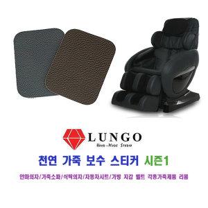 가죽 수선 보수 스티커1 쇼파스티커 의자 시트 리폼
