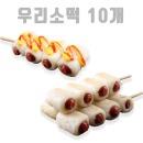 푸드드림 우리소떡(개별포장)(160gx10개입) 1.6kg