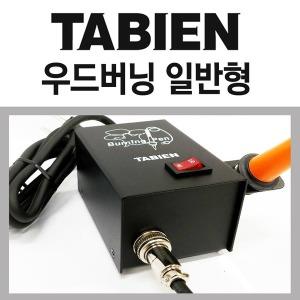 일반형/초보자용/버닝기/버닝펜