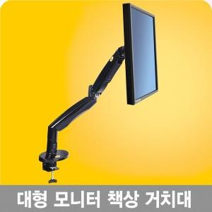 NB-F100A 대형 모니터 책상 거치대 높이 610㎜ 마운트