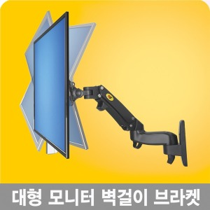 NB-F150 TV 벽걸이 거치대 상하좌우 위아래 움직임지원