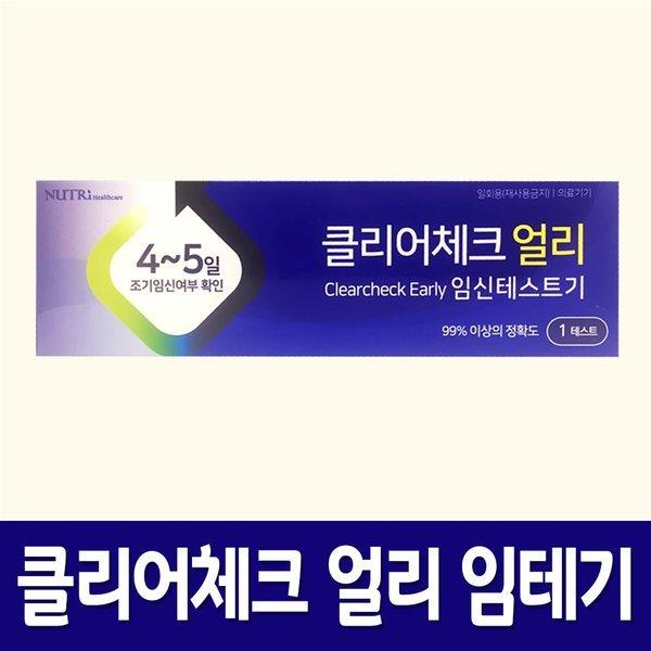 클리어체크 얼리 임신테스트기 1개입/얼리체크 임테기