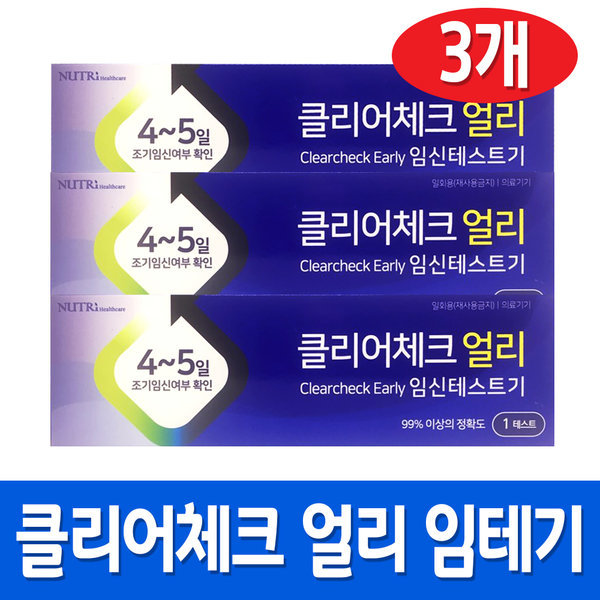 클리어체크 얼리 임신테스트기 3개 / 얼리체크 임테기