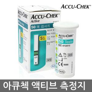 로슈 아큐첵 액티브 혈당시험지 50T/21년 1월