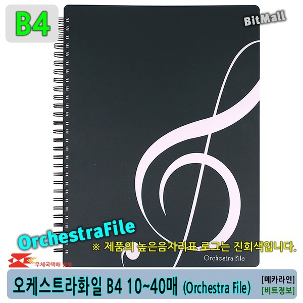 오케스트라화일 B4 30/10/20/40p 오케스트라파일