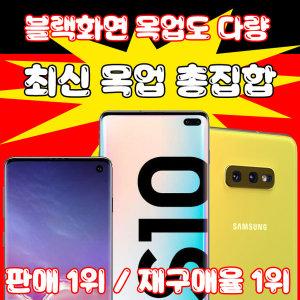 목업 목업폰 목각폰 노트10/아이폰11/V50s/X4/A90/S10