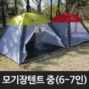 모기장텐트 그늘막 야외 낚시 캠핑 나들이 텐트