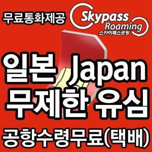 일본유심 2일3일4일5일 삿포로오키나와후쿠오카도쿄오사카 김포김해인천공항 일본유심칩 구매