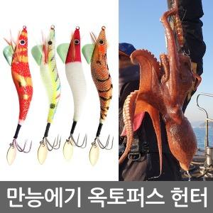 옥토퍼스헌터/문어채비/갑오징어 무늬오징어 문어에기