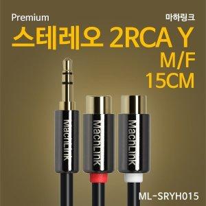 스테레오 M 2RCA F Y 케이블 15CM ML-SRYH015