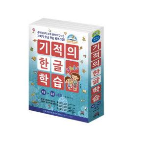 길벗스쿨 기적의한글학습1-5권세트(전5권) 개정판