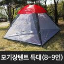 모기장텐트 그늘막 햇빛차단 낚시 텐트 타프 캠핑용품
