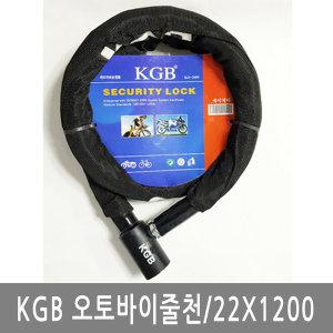 KGB 오토바이줄천열쇠 22X1200 자전거자물쇠 열쇠3개