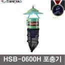 HSB-0600H 소형트랩포충기 벌레차단