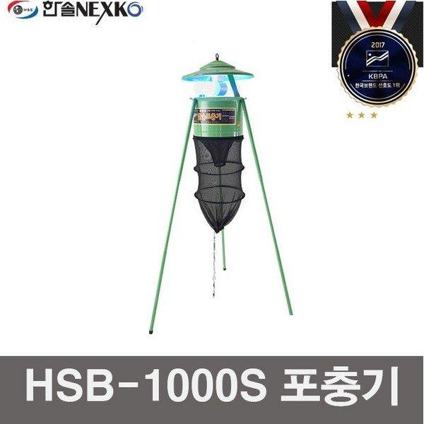 HSB-1000S 소형트랩포충기 벌레차단