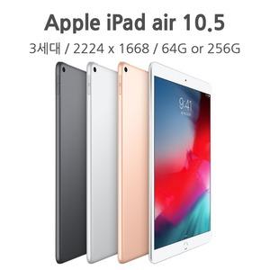 애플 아이패드 에어 3세대 10.5형 LTE 256G /C