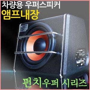 강력한 8인치 차량용 우퍼스피커/앰프내장/케이블포함