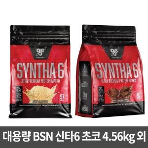 대용량 BSN 신타6 초코 4.56kg 외 10파운드 보충제