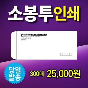 편지봉투 소봉투 서류봉투 봉투제작 인쇄 300매