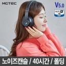 블루투스헤드셋 MB-3000X APT-X/HD /노이즈캔슬/40시간